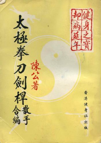 Chen Yanlin's book