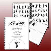 5 Section Taijiquan Solo Bare-hand Form (400200)